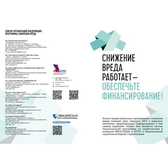 Flyer – ISTORII POZITIVE – ru